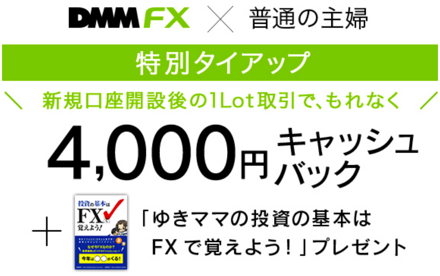 ゆきママも使ってるDMM FX!ブログ限定で特製為替レポートプレゼント中!【最大24,000円キャッシュバック】