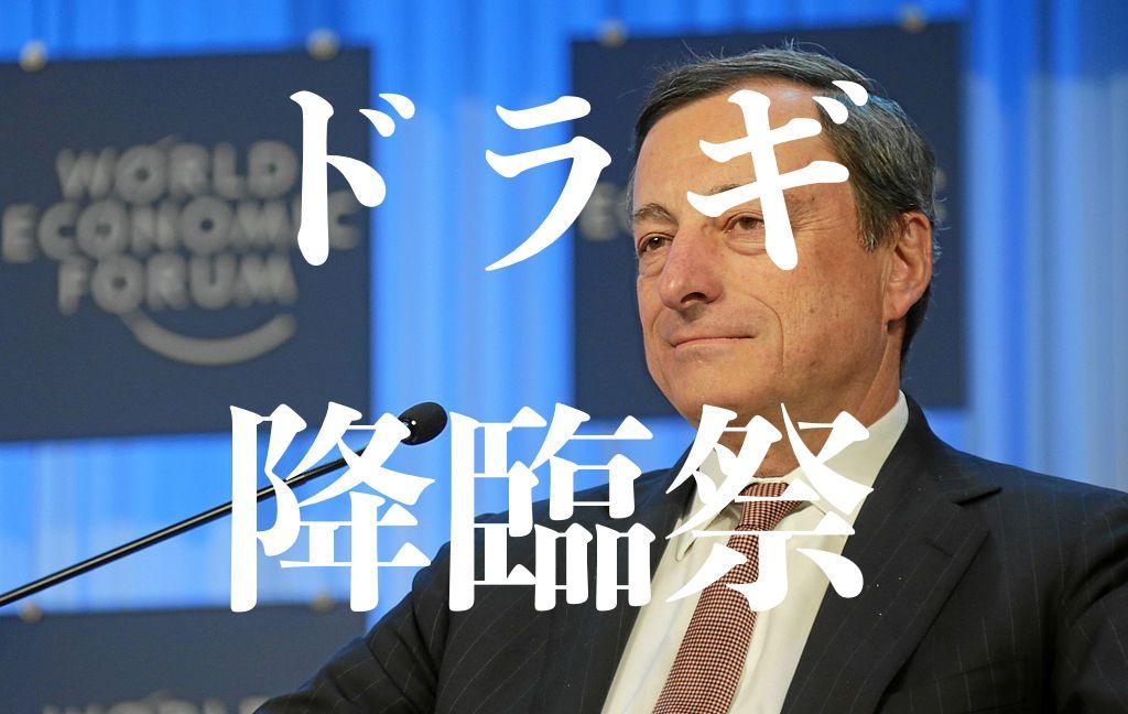 【緩和解除】ドラギナイト!ECB理事会と総裁記者会見の見どころは?【7月20日の為替相場ポイント&経済指標まとめ】