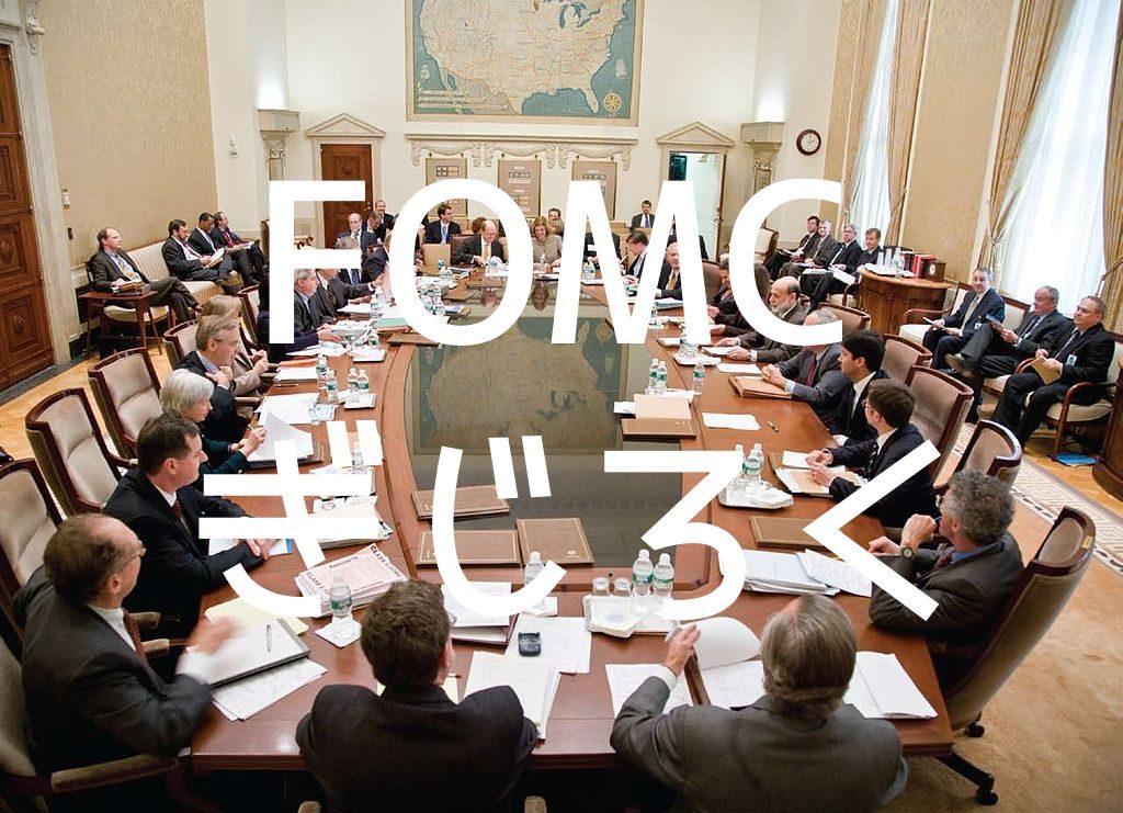 【ドル】未明のFOMC議事録のポイントを簡単解説【8月16日の為替相場ポイント&経済指標まとめ】