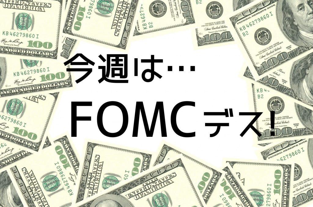 【FOMC】バランスシート縮小へ!今週の相場見通し&トレード戦略まとめ【9月18日〜9月22日】