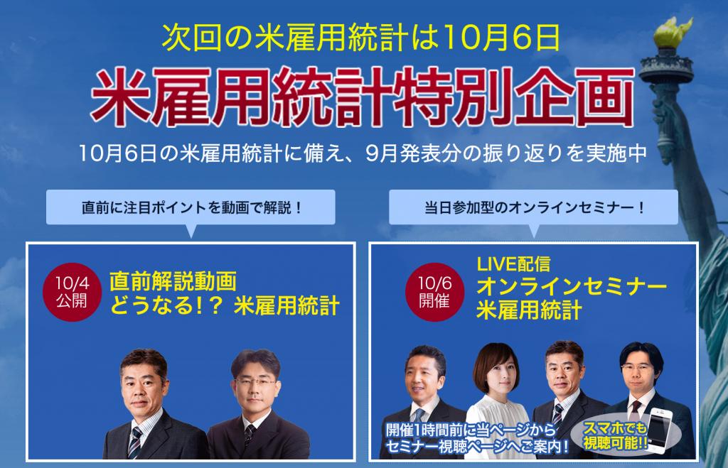 【ハリケーンで悪化?】9月雇用統計セミナー実施!外為どっとコム紹介まとめ【1,000円で始めるFX】