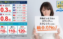 【総合力No.1】毎月雇用統計セミナー実施!外為どっとコム紹介まとめ【1,000円で始めるFX】