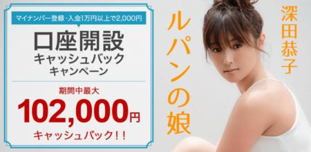 【深キョン】ルパンの娘・深田恭子さんのCMでおなじみの外為どっとコムは初心者OKのFX会社!