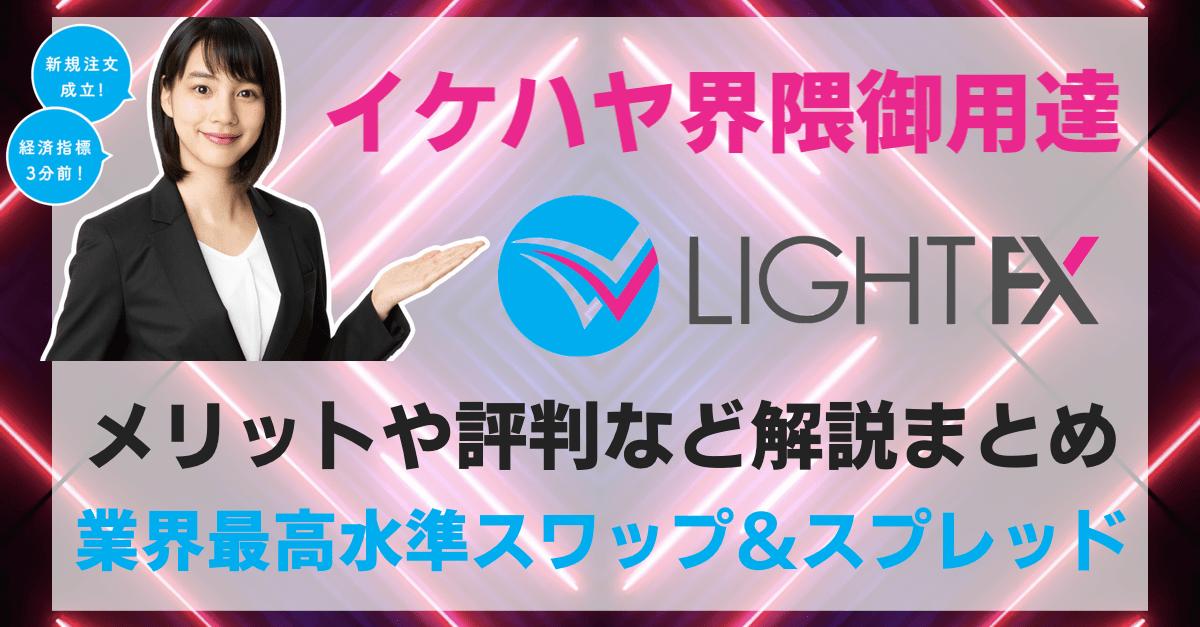 イケハヤ界隈御用達のLIGHT FXは高スワップ&最狭水準スプレッドが魅力的!豪ドル円0.4銭w【メリットや評判などまとめ】