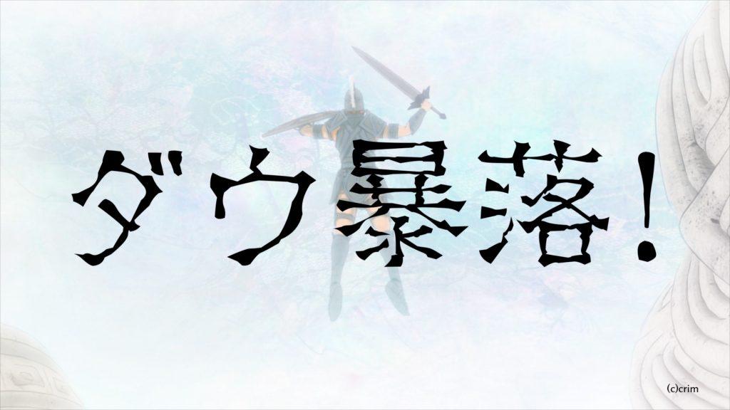 【円高】ダウ暴落!キチトラのAmazon叩きで下げ加速…_(꒪ཀ꒪」∠)_【4月3日のトレード戦略&経済指標まとめ】