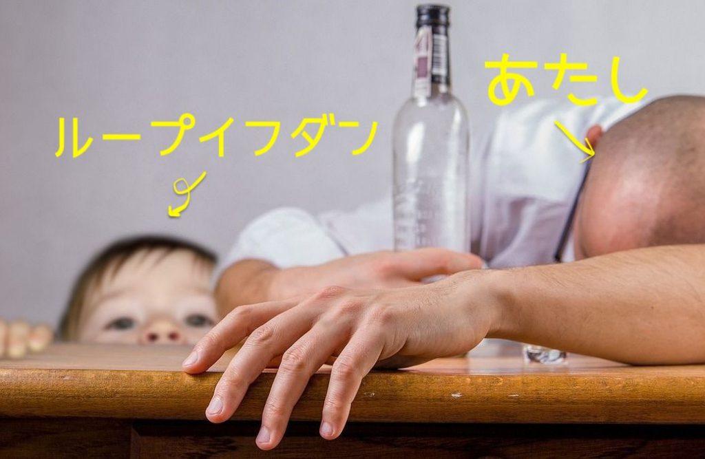 【ループイフダン】1月1日〜4月11日の収支は−3,221円!ネグレクト状態でしたが…【限定キャンペーン延長決定】
