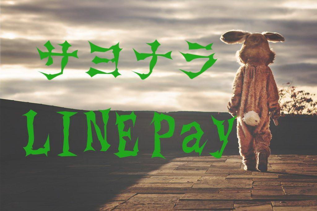 【トライオートETF】LINE Payさん完全にオワコン!インヴァストカードならポイントで投資ができる【ゆきママも使ってます】
