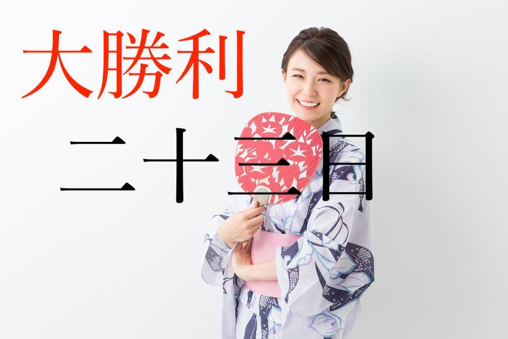 【ワタナベ予報】113円ショートで大勝利!今日から毎日ミセスワタナベを観察します【7月23日の経済指標】