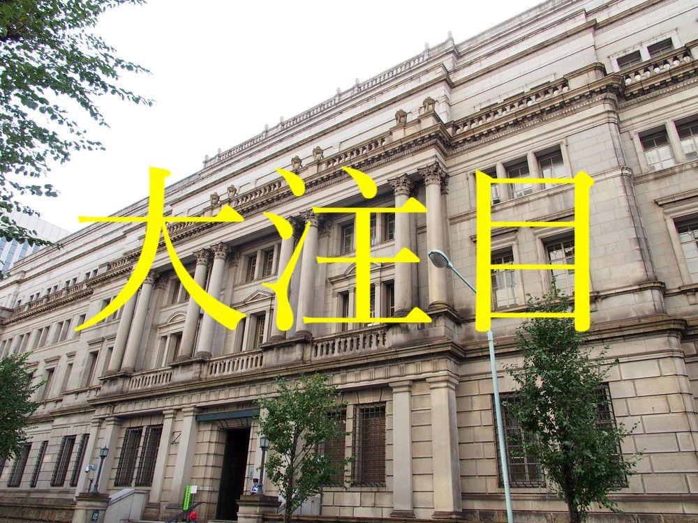 【徹底解説】大注目!7月31日の日銀金融政策決定会合の見どころ展望まとめ【ドル円のトレード戦略】