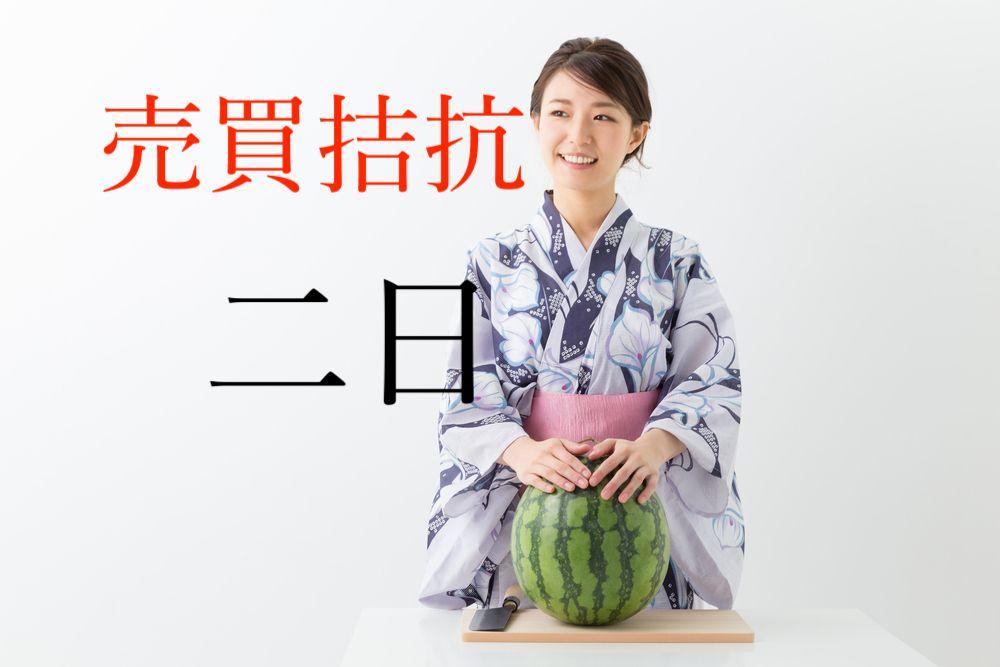 【ワタナベ予報】カンカンの買いから売りへ!戻り売り姿勢が強まるか…【8月2日の経済指標】
