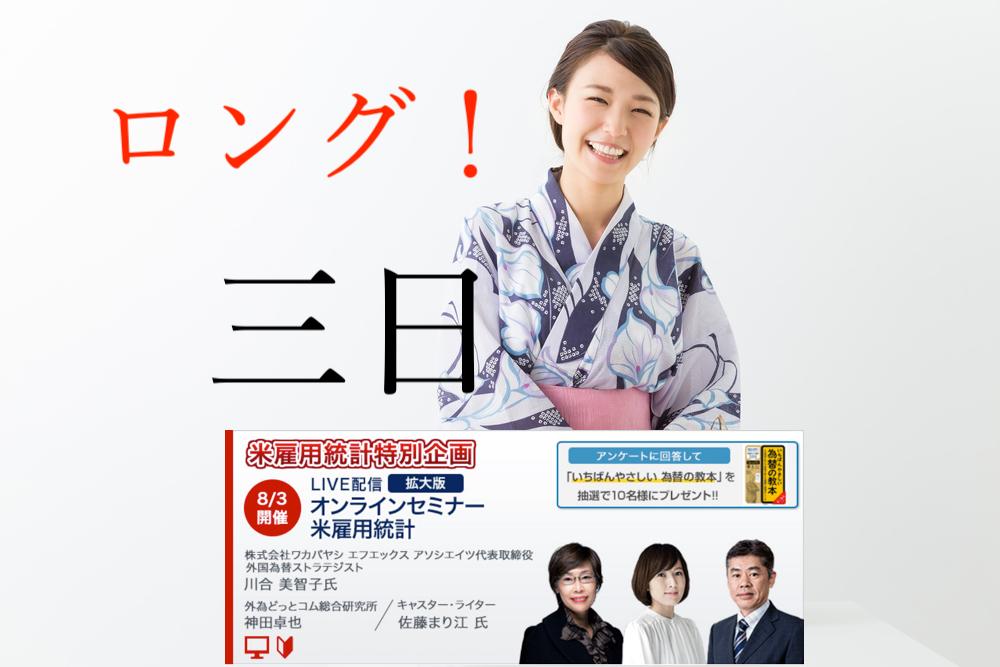 【ワタナベ予報】買いつつ雇用統計へ!112円台で新規売りが増えるか?【8月3日の経済指標】