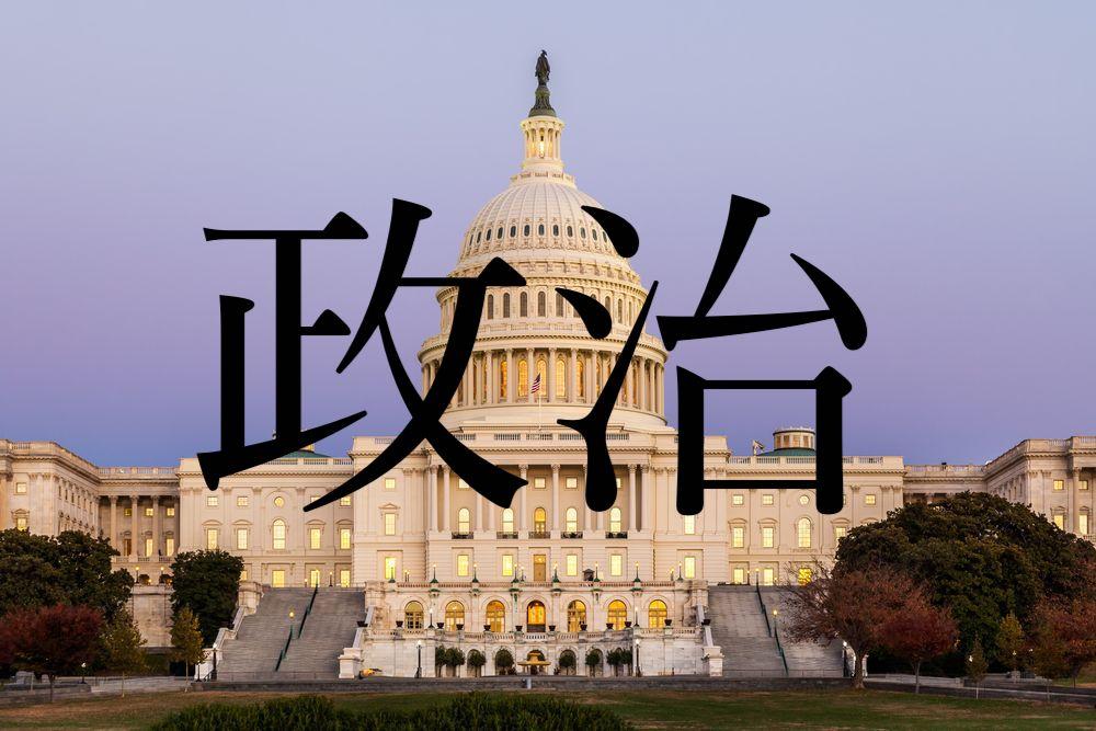 【政治】米中貿易問題はどうなる?今週の相場見通し&トレード戦略まとめ【8月20〜24日】