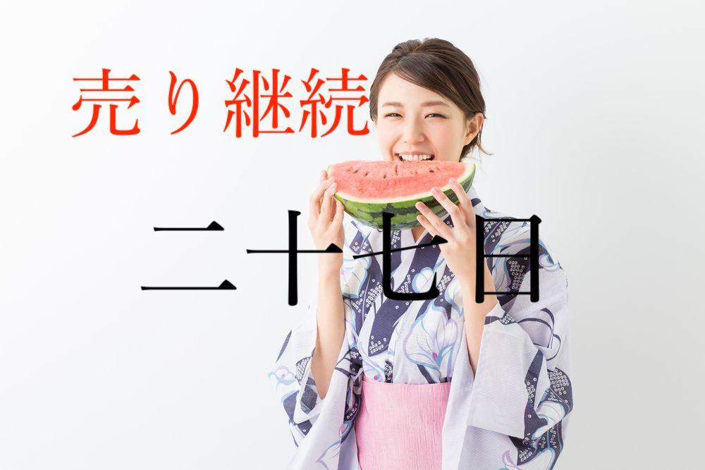 【ワタナベ予報】また大勝利…多分また売ってるし無料サロンで頑張るンゴ…【8月27〜28日の経済指標】