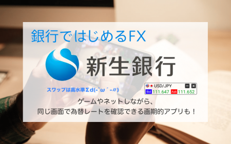 ミニアプリでゲームをしながらレート確認!新生銀行FXを実際に使ってみた(`・ω・´)