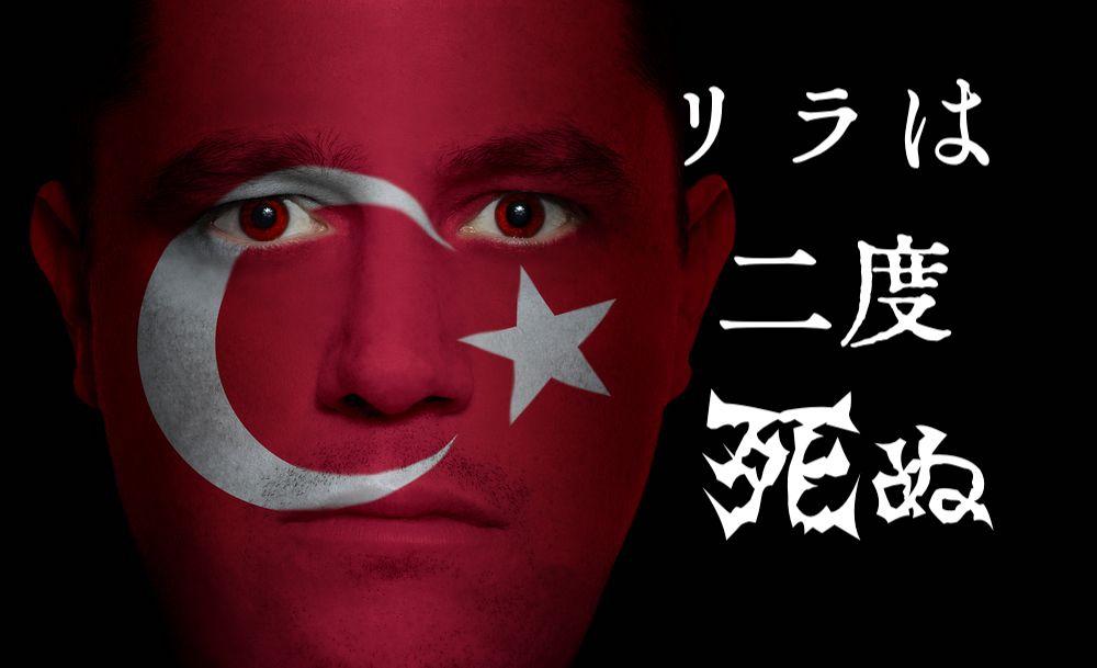 【トレード戦略】トルコリラは何度でも死ぬ!懲りない日本の個人投資家たち…【展望解説】