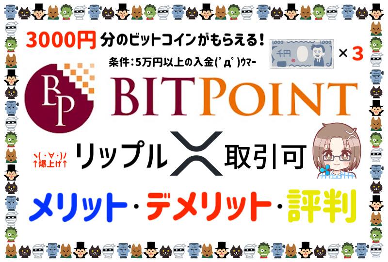【XRP取引可】BITPOINT(ビットポイント)のメリット・デメリット・評判口コミは?【ハロウィン版】