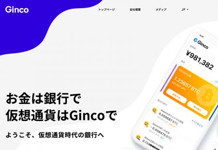【無料】仮想通貨はGinco(ギンコ)でセキュリティ対策!仮想通貨モバイルウォレットアプリの紹介【XRP】