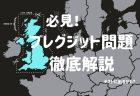 【トレード戦略】ユーロ売り大勝利!今日はメイ首相の動向次第?【10月24日】