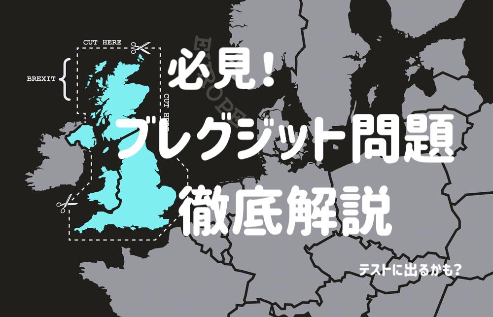 【徹底解説】英国のEU離脱は北アイルランド問題が最大の焦点に【ブレグジット】