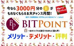 【XRP取引可】BITPOINT(ビットポイント)のメリット・デメリット・評判口コミは?【クリスマス版】