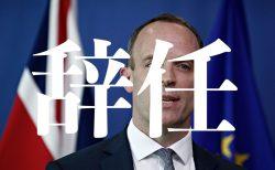 【でき婚失敗】メイ首相は既成事実を作る賭けに出るも最悪なら再選挙?【11月15日トレード戦略】