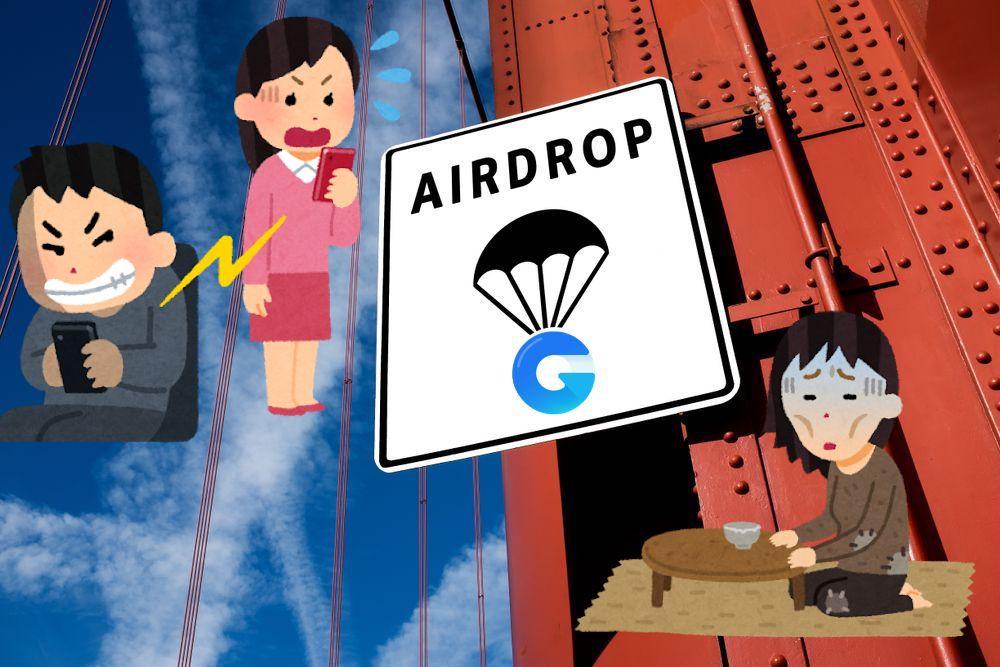 【乞食速報】GincoでCojiki!エアドロップをもらっちゃおう(*゚∀゚)=3ウマー!【AirDrop】