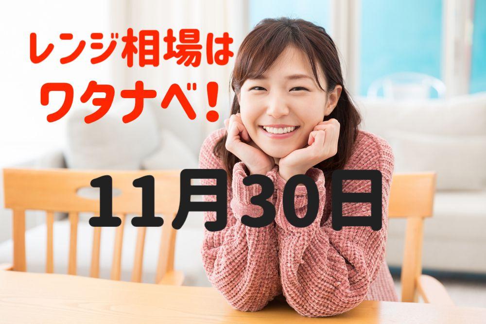 【ワタナベ予報】1ヶ月ぶり更新!読者の皆様お待たせしました(ゝω・)v【11月30日の経済指標】