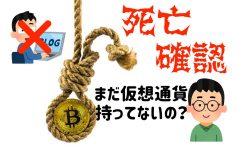 【沼モード】まだ仮想通貨で損してるの?ブロガー死亡確認!【12月1日】