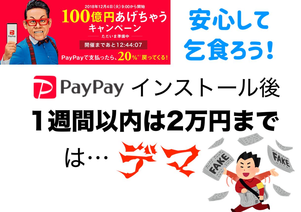 【PayPay】登録後1週間は決済2万円まではデマ確定!クレカ決済も対象なので安心して乞食しよう!【土下座速報】