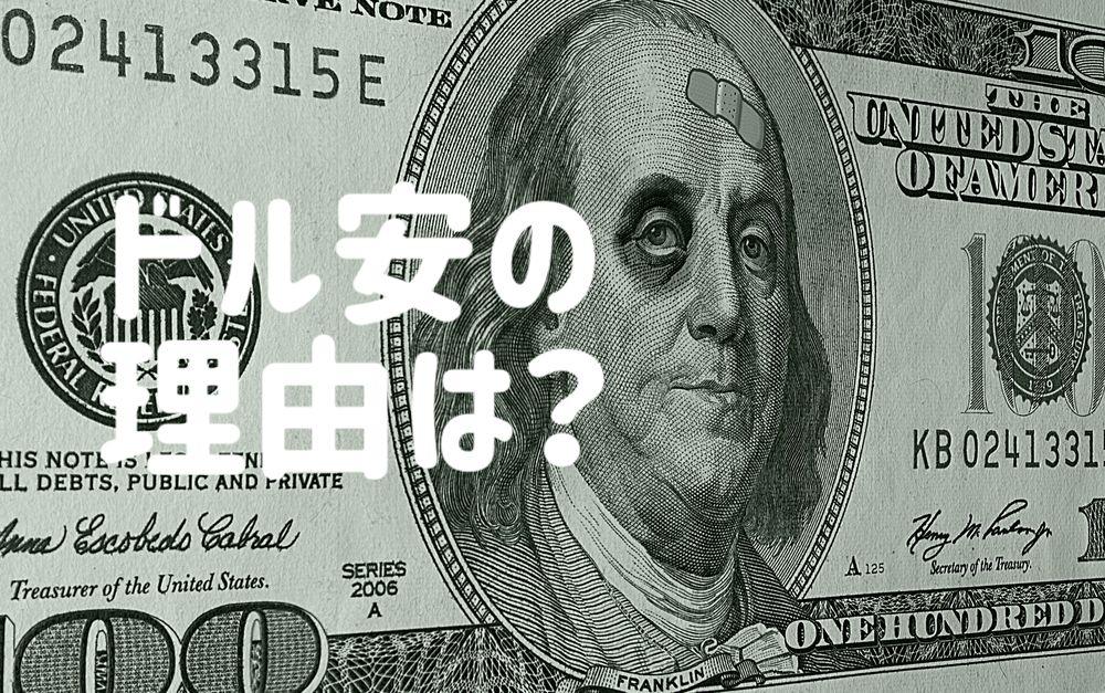 【トレード戦略】ドル安の正体は?ユーロ&ポンドは買い戻されて…【12月5日】