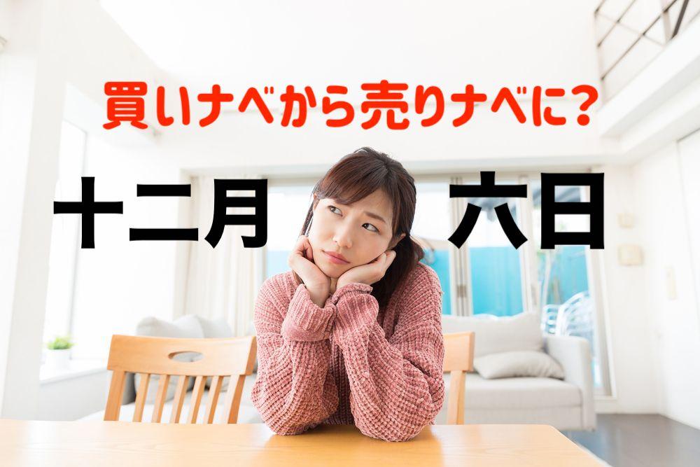 【ワタナベ予報】昨日は買いナベ、今日は売りナベ!っていう記事を昨日書こうと…【12月6〜7日の経済指標】