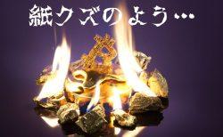 【火葬通貨】下落が止まらないビットコインの今後とトレード方針について【12月9日の仮想通貨】