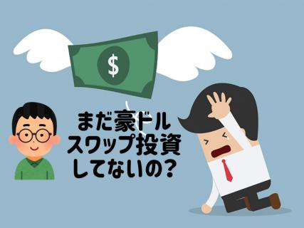 【大損】FXで私が大失敗した理由〜スワップ投資編〜【イケハヤ式?】
