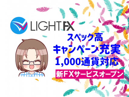 【FXをより身近に】LIGHT FX登場!サービスオープン企画も充実【ライトFX】