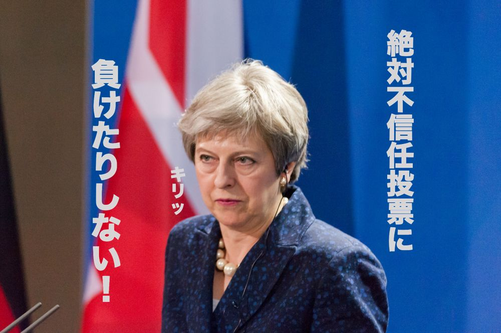 【速報】メイ首相、不信任投票へ\(^o^)/オワタ 英首相交代も!【12月12日のトレード戦略】