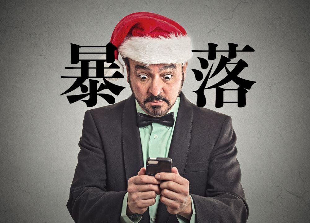 【株暴落】クリスマスなのに危険な匂い…今週の相場見通し&トレード戦略まとめ【12月24〜28日】