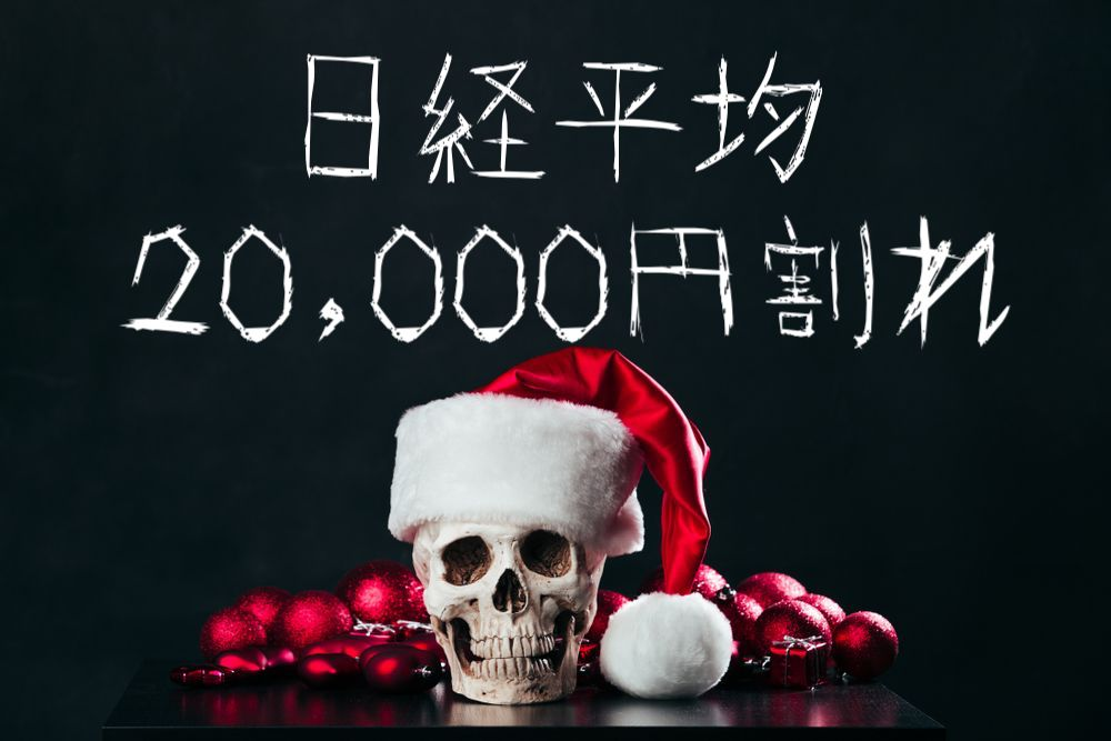 【おはぎゃあ】戦場のメリークリスマス!日経CFDの大暴落で20,000円の大台割れ確実か…【12月25日のトレード戦略】