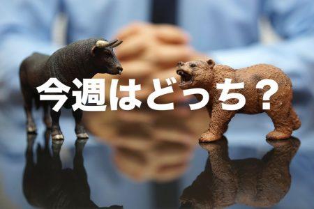 【米中協議】クラッシュからの異常な強気!今週の相場見通し&トレード戦略まとめ【1月7〜11日】