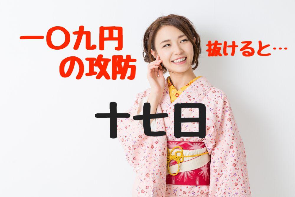 【ワタナベ予報】まずは109.00円ラインを意識!抜けた後は…【1月17日のドル円】