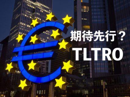 【ドラギ】今夜のECB理事会はTLTROへの期待高まる?果たしてユーロ安は…【1月24日のトレード戦略】