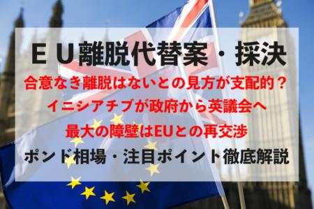 【ポンド高】合意なき離脱はナシ?英議会の現状&今後のトレード戦略解説まとめ【ブレグジット】