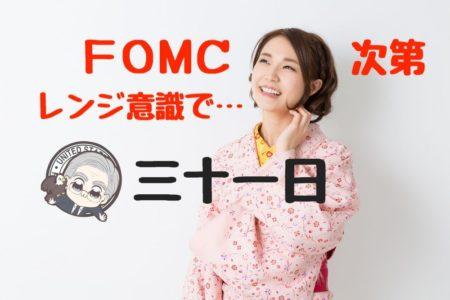 【ワタナベ予報】全てはFOMC次第!狭いレンジを意識したトレード継続【1月31日のドル円】