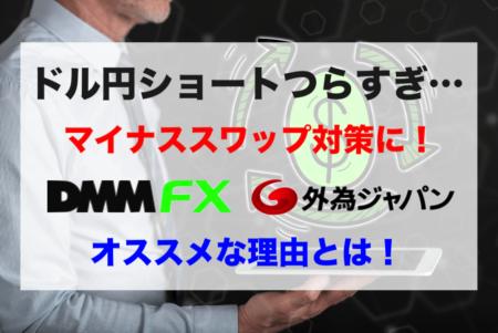 【同値】マイナス(逆)スワップでお悩みならDMM FX!or外為ジャパン【くりっく365方式】