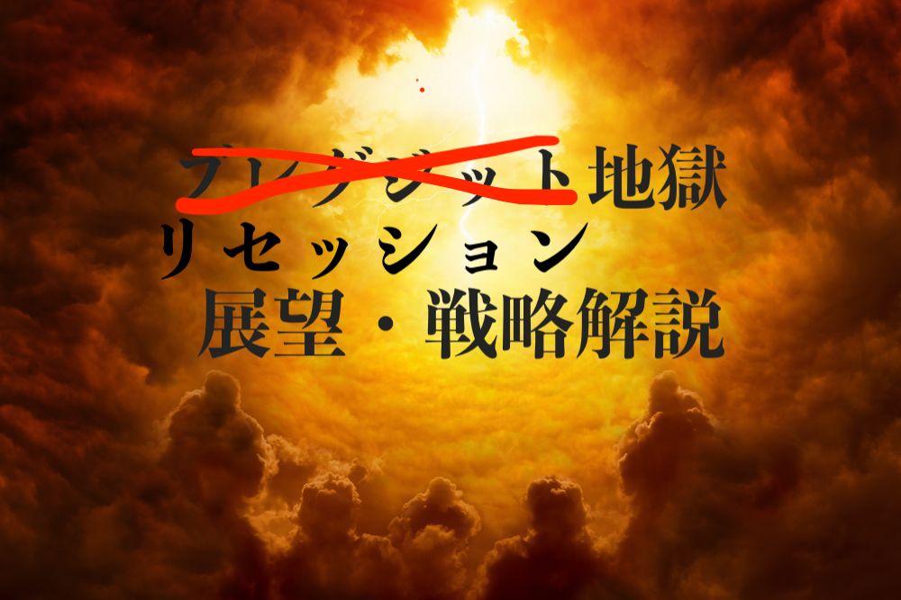 【リセッション】トゥスクEU大統領、合意なき離脱は地獄とブチギレ!今後の展望は?【2月7日のトレード戦略】