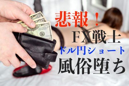 【ドル高】ドル円上昇が止まらず風俗堕ち確定?FX戦士ゆきえちゃんの運命は…【2月12日のトレード戦略】