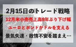 【円高】米小売、9年ぶりの下げ幅!ユーロ&ポンド安がドル円を支えるが…【2月15日のトレード結果】