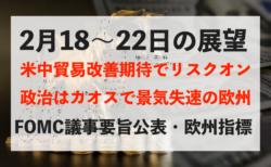 【リスクオン】米中貿易摩擦解決期待でダウ昇竜拳!今週の相場見通し&トレード戦略まとめ【2月18〜22日】