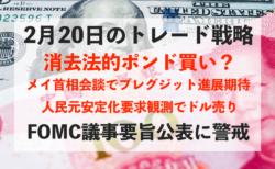 【ドル安転換】消去法的ポンド買い?ブレグジット進展期待に人民元安定化要求で!でもFOMC議事要旨が…【2月20日のトレード戦略】