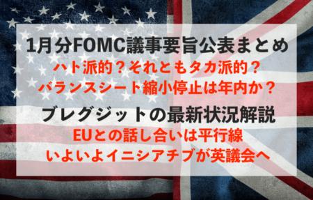 【ドル高】FOMC議事要旨は年内バランスシート縮小へ?ブレグジット合意交渉は先送り…【2月21日】