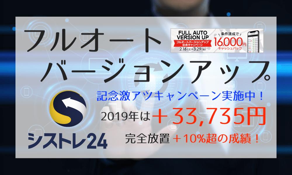 【シストレ24】フルオートがバージョンアップ!ワントレで16,000円がもれなくもらえる【その条件は?】